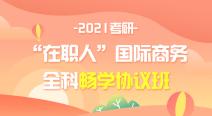 """2021考研""""在职人""""国际商务全科畅学协议班"""