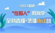 """2021考研""""在职人""""教育学全科直播+录播协议班"""
