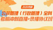2020考研公共管理/行政管理全科考前冲刺直播+录播协议班