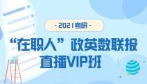 """2021考研""""在职人""""政英数联报直播VIP班"""