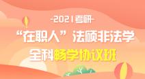 """2021考研""""在职人""""法硕非法学全科畅学协议班"""