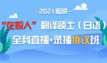 """2021考研""""在职人""""翻译硕士(日语)全科直播+录播协议班"""