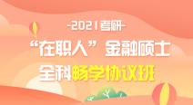 """2021考研""""在职人""""金融硕士全科畅学协议班"""