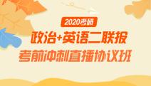 2020考研政治+英语二联报考前冲刺直播协议班