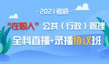 """2021考研""""在职人""""公共(行政)管理全科直播+录播协议班"""