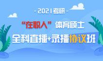 """2021考研""""在职人""""体育硕士全科直播+录播协议班"""