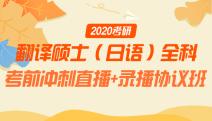 2020考研翻译硕士(日语)全科考前冲刺直播+录播协议班