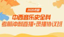 2020考研中西音乐史全科考前冲刺直播+录播协议班