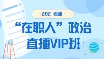 """2021考研""""在职人""""政治直播VIP班"""