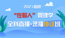 """2021考研""""在职人""""管理学全科直播+录播协议班"""