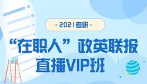 """2021考研""""在职人""""政英联报直播VIP班"""