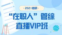 """2021考研""""在职人""""管综直播VIP班"""