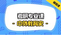 学硕-中外教育史