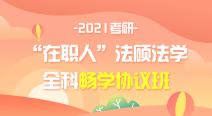 """2021考研""""在职人""""法硕法学全科畅学协议班"""