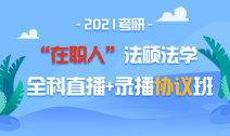 """2021考研""""在职人""""法硕法学全科直播+录播协议班"""