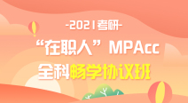 """2021考研""""在职人""""MPAcc全科畅学协议班"""