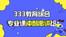 【预售】333教育综合专业课冲刺串讲班