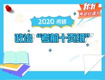 2020考研政治考前十页纸(学员版)