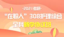 """2021考研""""在职人""""308护理综合全科畅学协议班"""