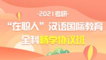 """2021考研""""在职人""""汉语国际教育硕士全科畅学协议班"""