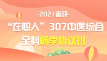 """2021考研""""在职人""""307中医综合全科畅学协议班"""