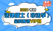 2021考研法律硕士(非法学)全科精讲VIP班