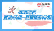 2020考研政治+英语一联报精讲VIP班