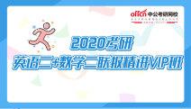 2020考研英语二+数学二联报精讲VIP班