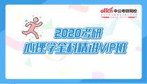 2020考研心理学全科精讲VIP班