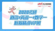 2020考研政治+英语一+数学一联报精讲VIP班