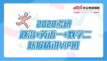 2020考研政治+英语一+数学二联报精讲VIP班