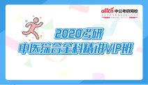 2020考研中医综合全科精讲VIP班