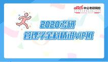 2020考研管理学全科精讲VIP班