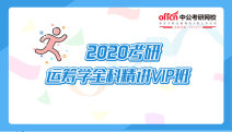2020考研运筹学全科精讲VIP班