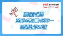 2020考研政治+英语二+数学一联报精讲VIP班