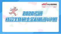 2020考研社会工作硕士全科精讲VIP班