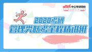 2020考研管理类联考综合全程精讲班