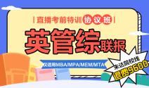 英管综联报直播考前特训协议班(第七期)