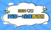 2021考研英语(一)全程精讲班
