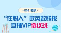 """2021考研""""在职人""""政英数联报直播VIP协议班"""