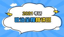 2021考研政治全程精讲班