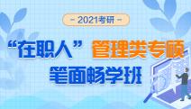 """2021考研""""在职人""""管理类专硕笔面畅学班"""