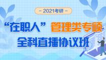 """2021考研""""在职人""""管理类专硕全科直播协议班"""