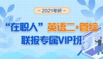 """2021考研""""在职人""""英语二+管综联报专属VIP班"""