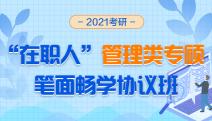 """2021考研""""在职人""""管理类专硕笔面畅学协议班"""