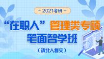 """2021考研""""在职人""""管理类专硕笔面智学班(清北人复交)"""