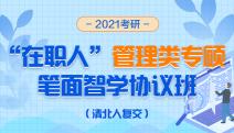 """2021考研""""在职人""""管理类专硕笔面智学协议班(清北人复交)"""