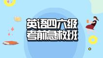 英语四六级考前急救班【2019.12】