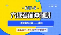 英语六级考前冲刺班【2019.12】