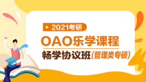 OAO乐学畅学协议班(管理类专硕)